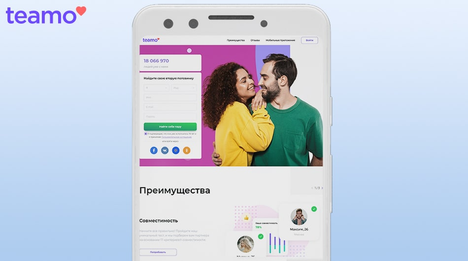 мобильные знакомства
