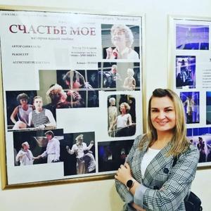 Елена, 37 лет, Ярославль